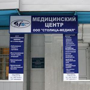 Медицинские центры Качканара