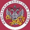 Налоговые инспекции, службы в Качканаре