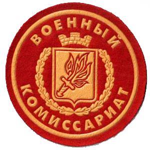 Военкоматы, комиссариаты Качканара